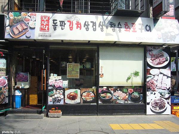 韓國首爾Day1-06.jpg