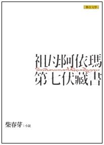 祖母阿依瑪第七伏藏書.jpg
