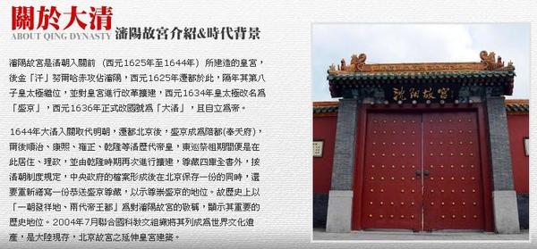 大清盛世「瀋陽故宮文物展」-05.jpg