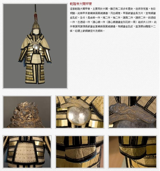 大清盛世「瀋陽故宮文物展」-10.jpg