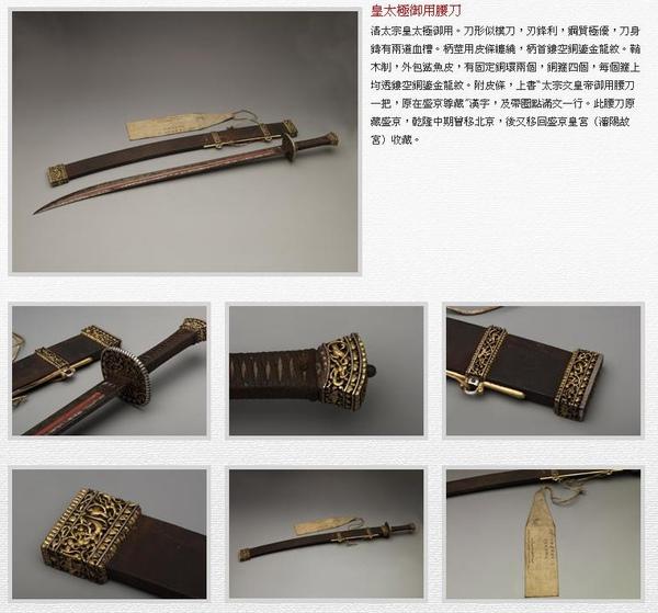 大清盛世「瀋陽故宮文物展」-09.jpg