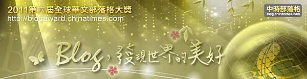 第六屆全球華文部落格大獎.JPG