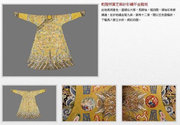 大清盛世「瀋陽故宮文物展」-13-1.jpg