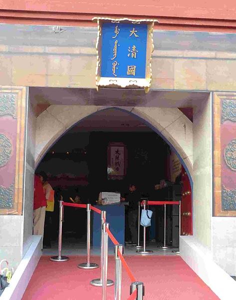 大清盛世「瀋陽故宮文物展」-06.jpg