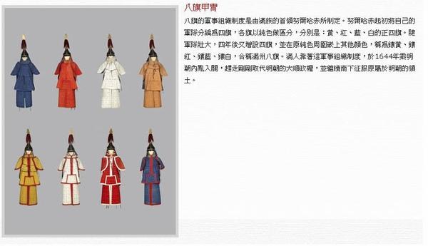 大清盛世「瀋陽故宮文物展」-007.jpg