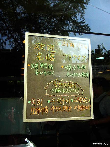韓國烤肉+土俗村人蔘雞-02.jpg