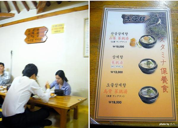 韓國烤肉+土俗村人蔘雞-11.jpg
