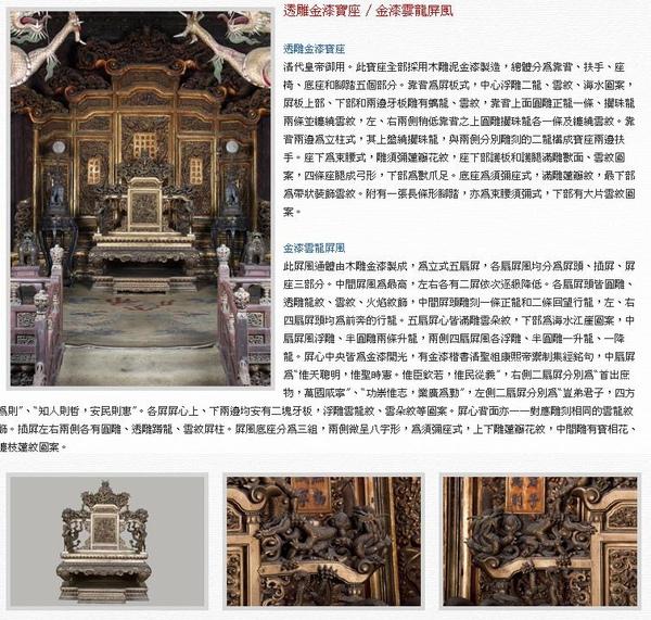 大清盛世「瀋陽故宮文物展」-12.jpg