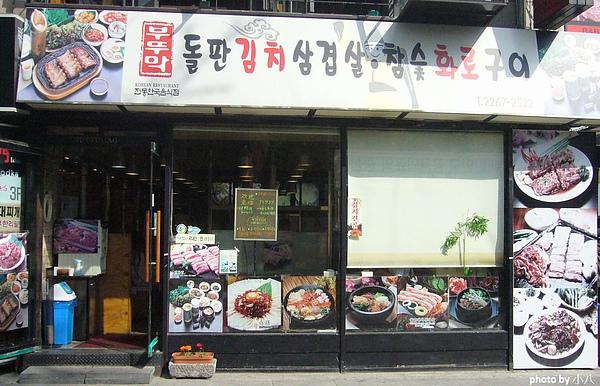 韓國烤肉+土俗村人蔘雞-01.jpg
