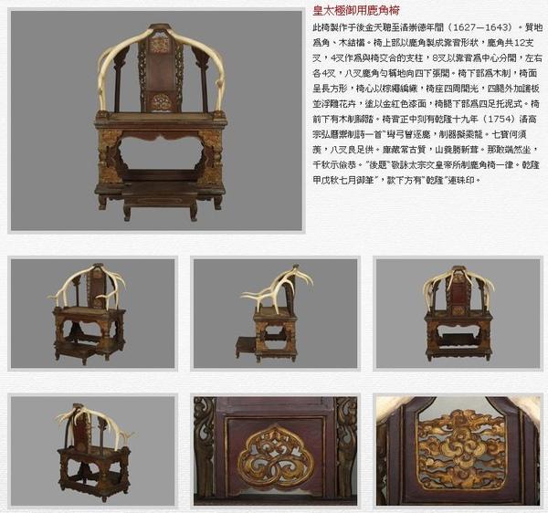 大清盛世「瀋陽故宮文物展」-11.jpg