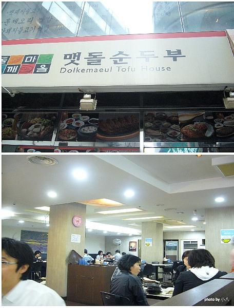 韓國首爾Day4-5.jpg