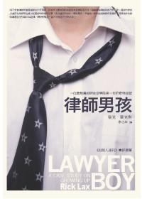 律師男孩.jpg