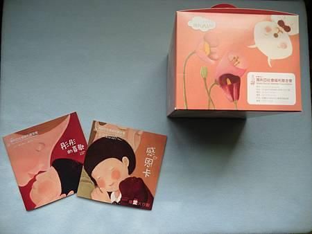 瑪利亞基金會愛的魔法盒-006.jpg