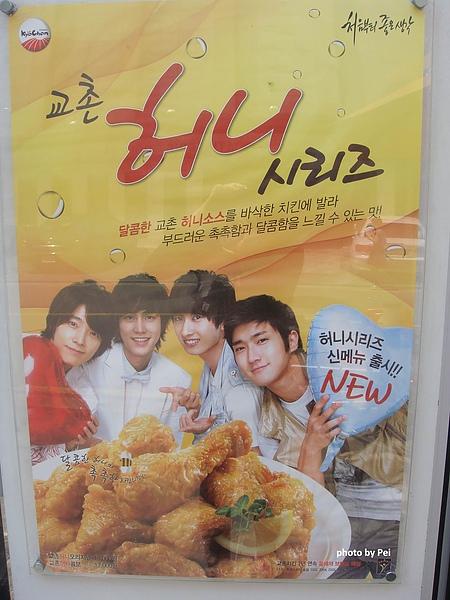 Super Junior炸雞-13.jpg
