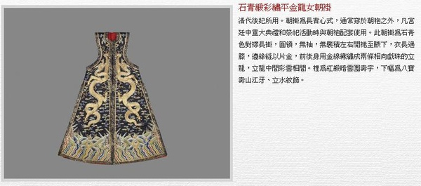 大清盛世「瀋陽故宮文物展」-15.jpg