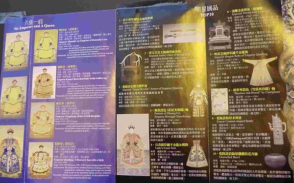 大清盛世「瀋陽故宮文物展」-04.jpg