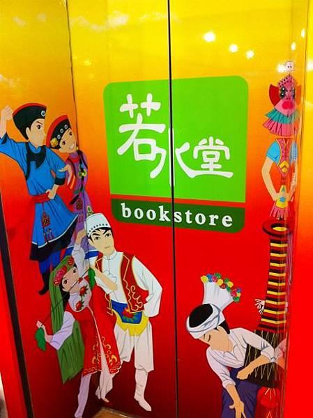 若水堂店門 (478x640)