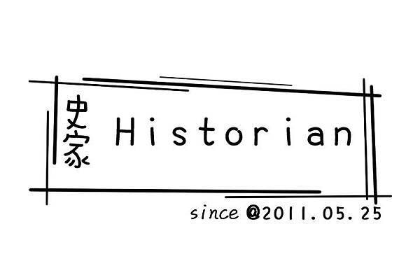 史家logo