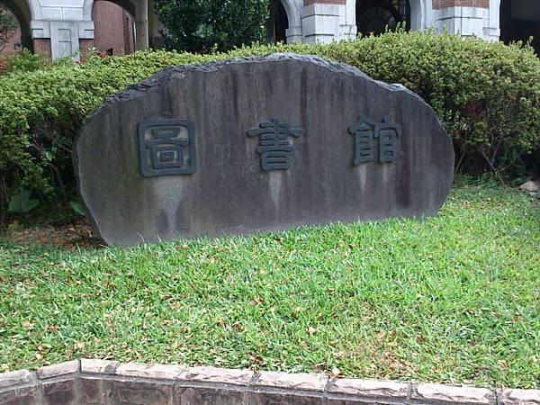 找資料的好去處_20121020_簡任敏_文中第一張照片