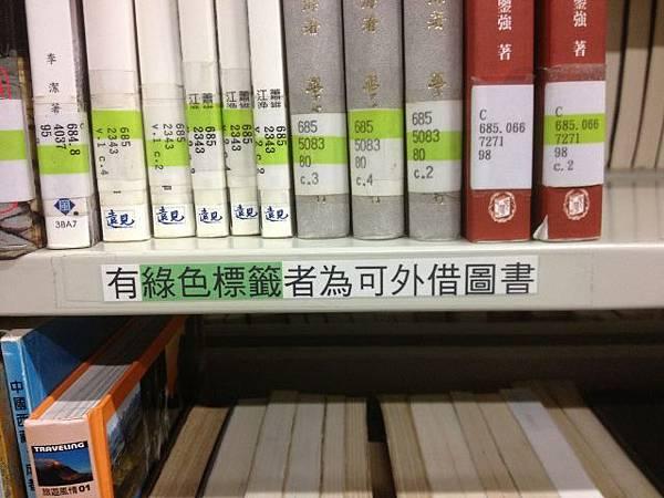 找資料的好去處_20121103_紀咨羽_04