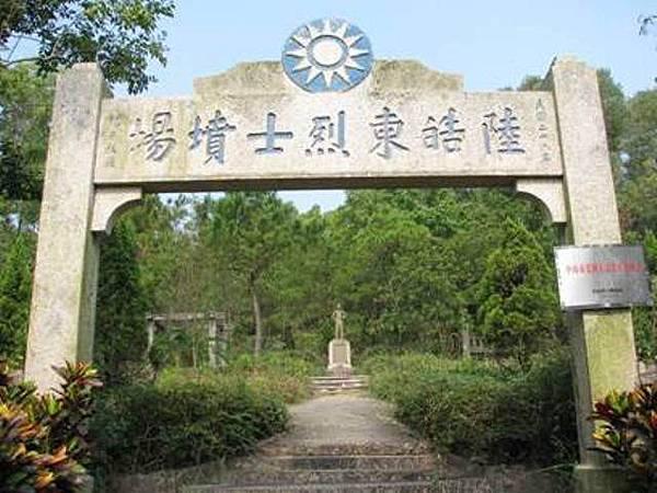 找資料的好去處_歷史上的今天_20121104_呂元容_05