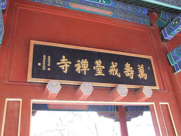 09萬壽戒臺禪寺