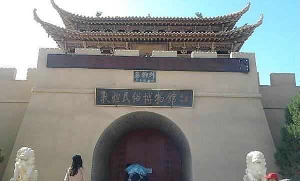 3.敦煌民俗博物館