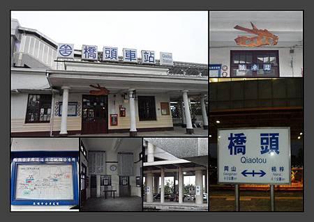 橋頭車站_圖片二.jpg