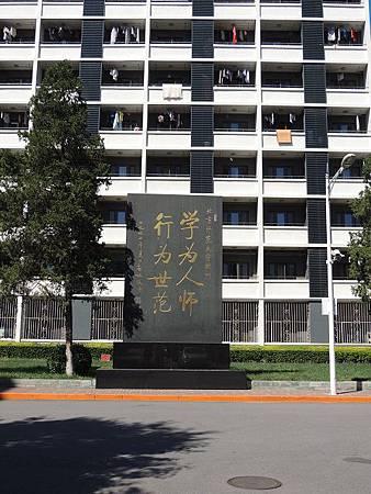 圖2北京師範大學校訓
