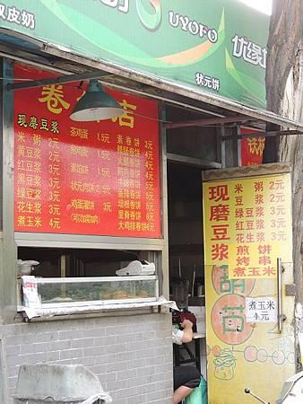 圖6教工超市旁的早餐店