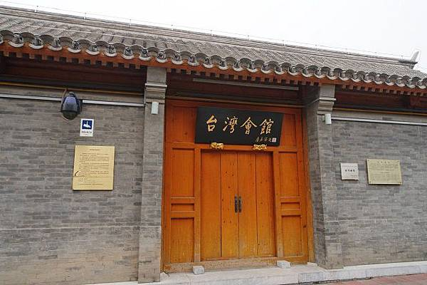 〈圖一〉台灣會館正門一景.jpg