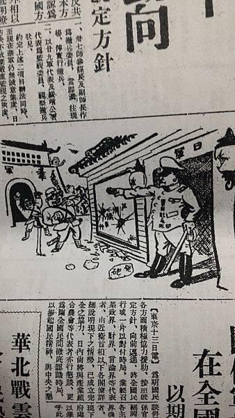 (圖三)蘆溝橋事變中〈盛京時報〉的宣傳諷刺漫畫.jpg