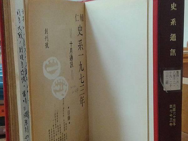 《圖四》現存於輔大公博樓3樓的史系通訊.jpg