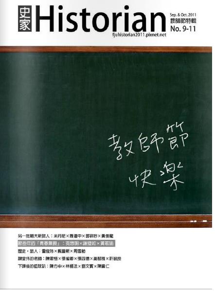 教師節特刊電子書封面.png
