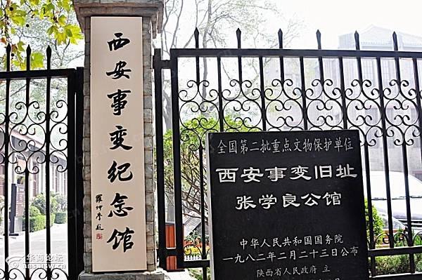 西安事變紀念館.jpg