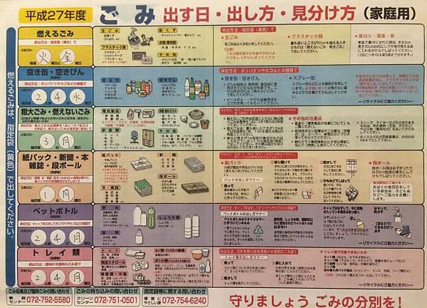 日本雙周刊圖.jpg