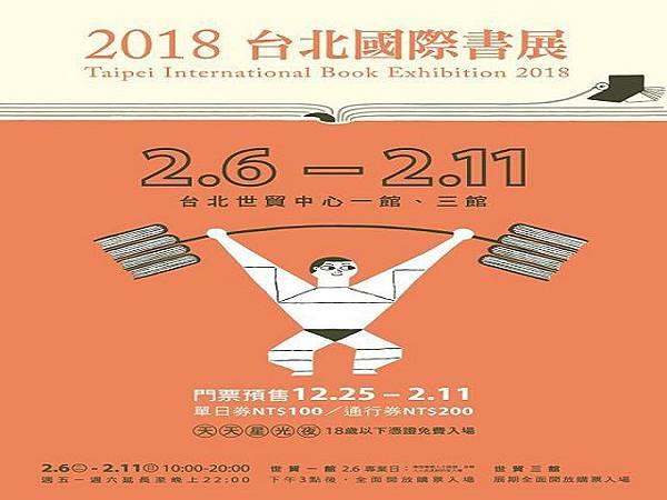 史家 2018國際書展_180324_0005.jpg