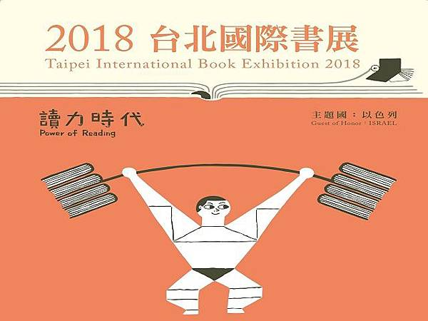 史家 2018國際書展_180324_0004.jpg