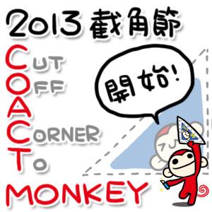 1114_Coact