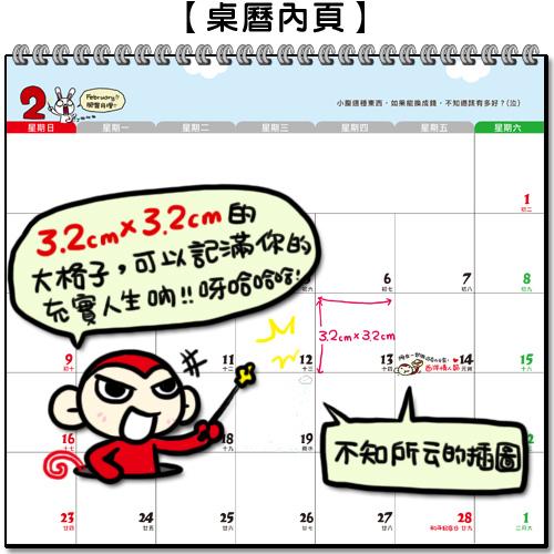 2014桌曆格子廣告_500px_03