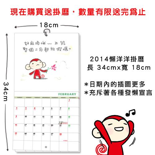 2014桌曆格子廣告_500px_05