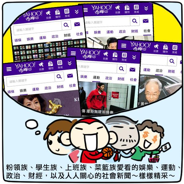 Yahoo_07.jpg