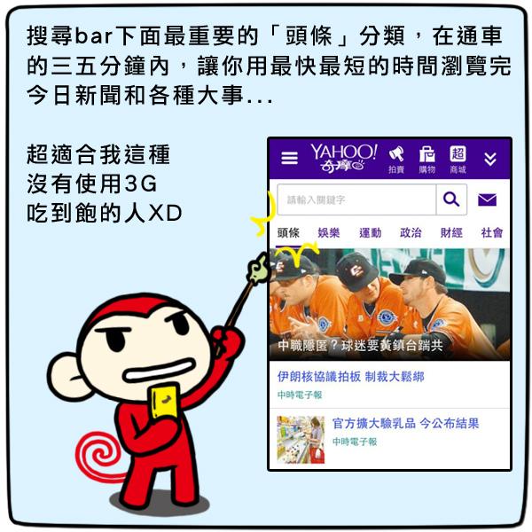 Yahoo_06.jpg