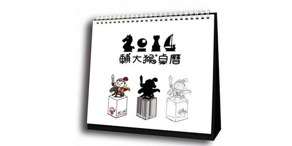 0326桌曆cover