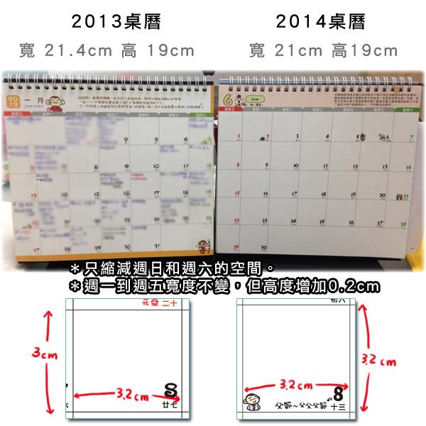 0326桌曆_01