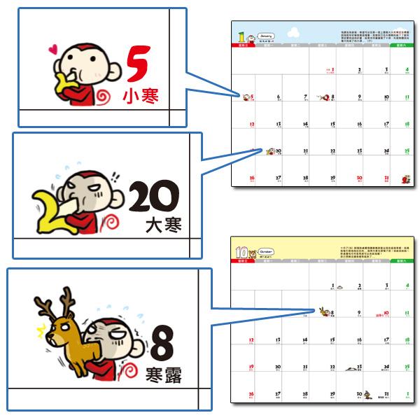 0326桌曆_20