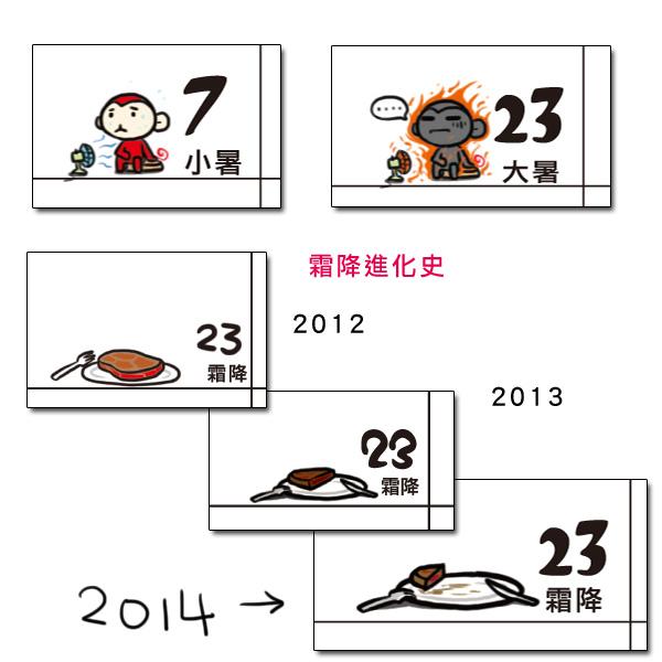 0326桌曆_22