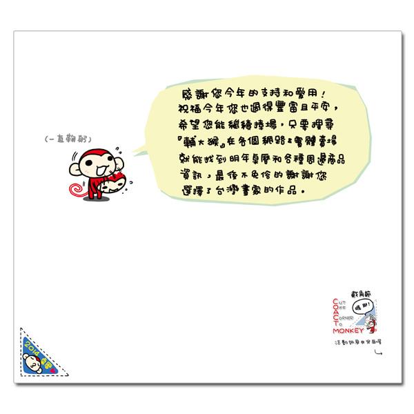 0326桌曆_25