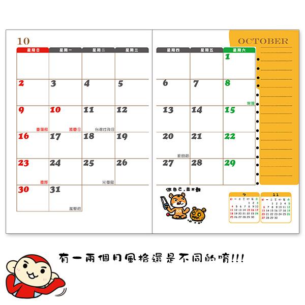 1028_手帳介紹05.jpg