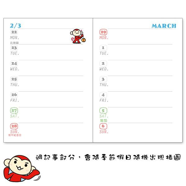 1028_手帳介紹07.jpg